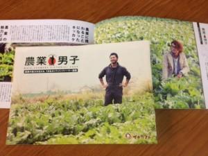2013_農業男子